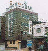 中島工業 本社