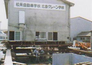 松永自動車学校-2